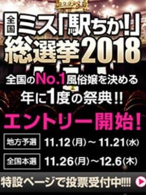 ミス駅ちか総選挙♪|厚木デリヘル 厚木デザインリング - 厚木風俗