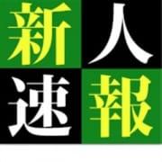 「オススメの新人女性をご紹介♪」10/23(火) 10:00   厚木デリヘル 厚木デザインリングのお得なニュース
