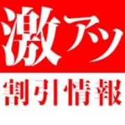 「◇ご新規様にオススメ!超激熱なプランを!!◇」10/23(火) 11:00 | 厚木デリヘル 厚木デザインリングのお得なニュース