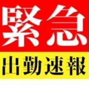 「人気女性の緊急出勤などリアルな情報はコチラから♪」10/23(火) 12:00 | 厚木デリヘル 厚木デザインリングのお得なニュース