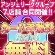 「大還元!今ならカード手数料0%!!」06/24(木) 09:01   厚木リング4C(アンジェリークグループ)のお得なニュース