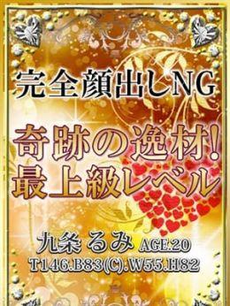 九条 るみ | 町田OL委員会 - 町田風俗