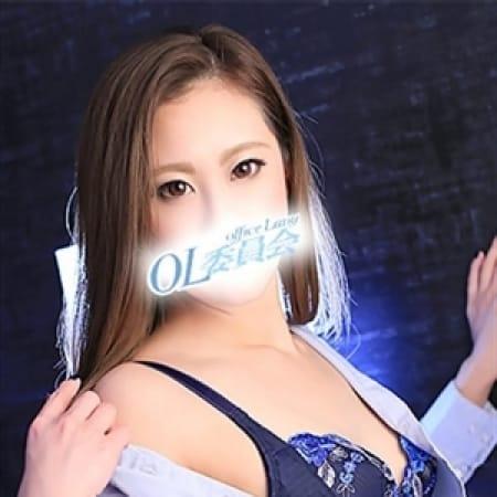 町田OL委員会 - 町田派遣型風俗