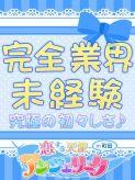 いのり 町田アンジェリーク(アンジェリークグループ)でおすすめの女の子
