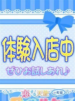 9/24体験ちゃん♪ | 町田デリヘル 町田アンジェリーク - 町田風俗