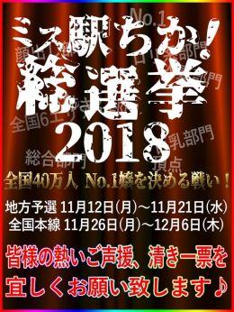 ☆ミス駅ちか総選挙☆ | 町田デリヘル 町田アンジェリーク - 町田風俗