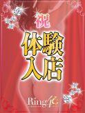 けい|町田リング4C(アンジェリークグループ)でおすすめの女の子