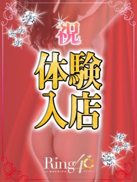 けい 町田リング4C(アンジェリークグループ)で評判の女の子