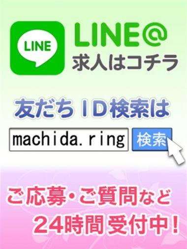 ☆求人LINE☆|町田デリヘル 町田デザインリング - 町田風俗