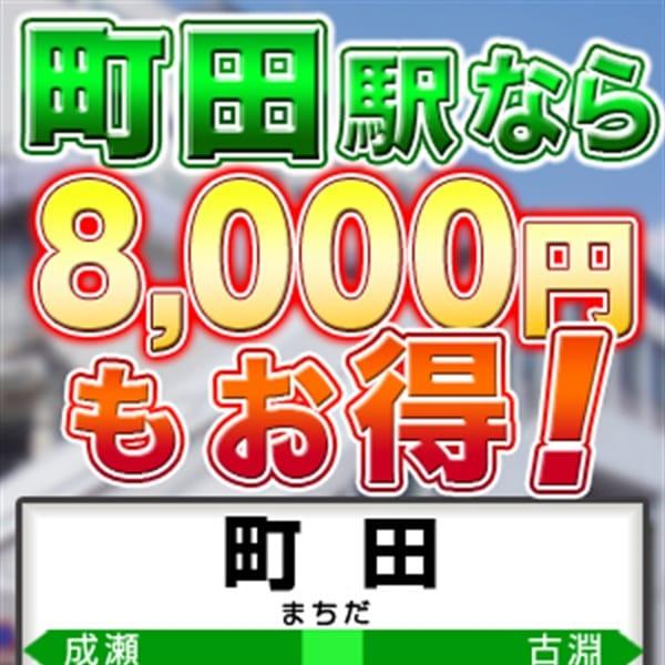 ☆お得な町田駅☆