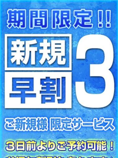 ☆新規早割3☆|町田デリヘル 町田デザインリング - 町田風俗