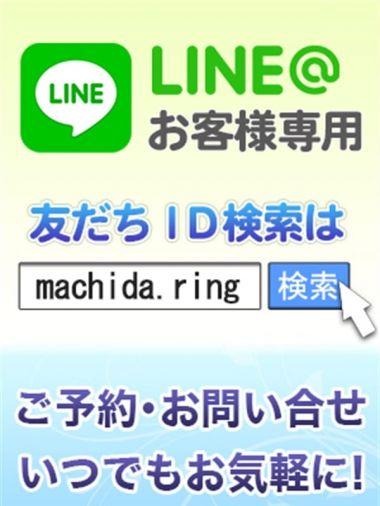 ☆お客様LINE☆|町田デリヘル 町田デザインリング - 町田風俗