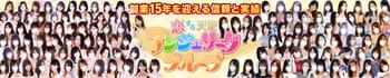 町田リング4C(アンジェリークグループ)