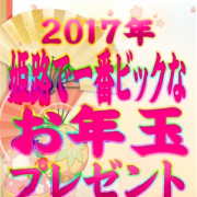 2017年 お年玉プレゼント|ミセスカサブランカ姫路店 - 姫路風俗