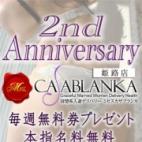 2周年記念感謝イベント|ミセスカサブランカ姫路店 - 姫路風俗