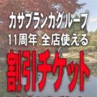 11周年割引チケット|ミセスカサブランカ姫路店 - 姫路風俗
