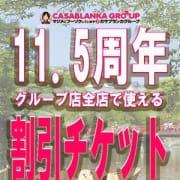11.5周年記念イベント|ミセスカサブランカ姫路店 - 姫路風俗
