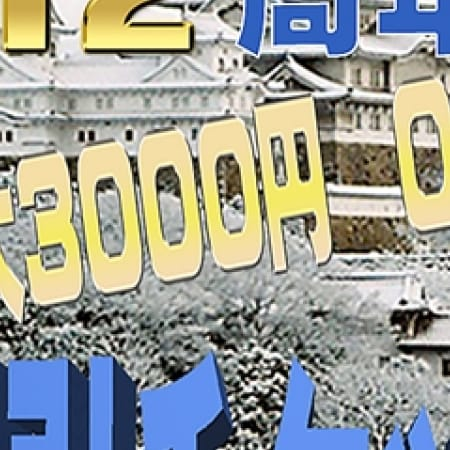 「§★カサブランカグループ12周年イベント★§」12/12(火) 15:07 | ミセスカサブランカ姫路店のお得なニュース