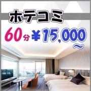 「ホテルを安く利用する!ホテコミ♪」08/18(土) 00:16 | ミセスカサブランカ姫路店(カサブランカグループ)のお得なニュース