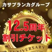 「12.5周年記念イベント!!」10/17(水) 01:05 | ミセスカサブランカ姫路店(カサブランカグループ)のお得なニュース