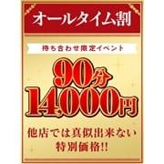 「★待ち合わせイベント【オールタイム割】」06/20(土) 11:31   尼妻のお得なニュース