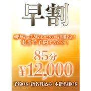 「『早割』85分¥12000◆12時迄にお電話を!!」08/08(土) 23:22   尼妻のお得なニュース