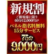 「ご新規様限定!!75分9,000円~♪♪【新規割】が超お得です!!」08/04(水) 01:00   尼妻のお得なニュース