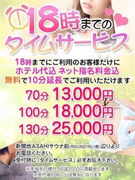 タイムサービス 兵庫県風俗で今すぐ遊べる女の子