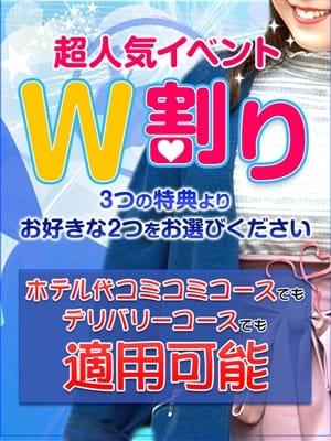 選べるW割引|巨乳・爆乳&ぽっちゃり専門店 蒼いうさぎ - 神戸・三宮風俗