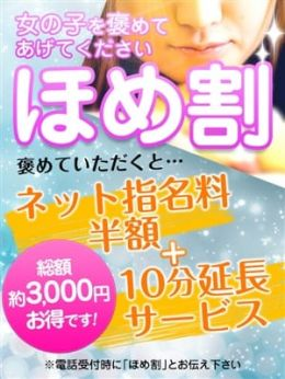 新イベント ほめ割り | 巨乳・爆乳&ぽっちゃり専門店 蒼いうさぎ - 神戸・三宮風俗