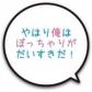巨乳・爆乳&ぽっちゃり専門店 蒼いうさぎの速報写真