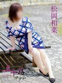 松岡和菜 五十路マダム姫路店(カサブランカグループ)でおすすめの女の子