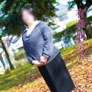 有森加奈子|五十路マダム姫路店(カサブランカグループ) - 姫路風俗