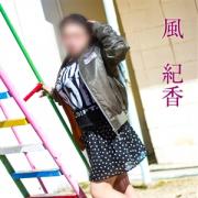 風紀香|五十路マダム姫路店(カサブランカグループ) - 姫路風俗