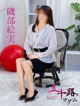 磯部絵実(いそべえみ)   五十路マダム姫路店(カサブランカグループ) - 姫路風俗