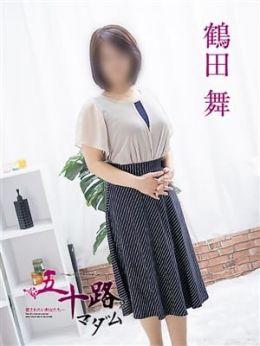 鶴田舞 | 五十路マダム姫路店(カサブランカグループ) - 姫路風俗