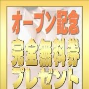「姉妹店オープン記念のお知らせ♪」09/26(水) 23:21 | 五十路マダム姫路店(カサブランカグループ)のお得なニュース