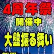 「4周年祭開催!!」10/21(日) 11:23 | 五十路マダム姫路店(カサブランカグループ)のお得なニュース
