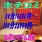 五十路マダム姫路店(カサブランカグループ)の速報写真