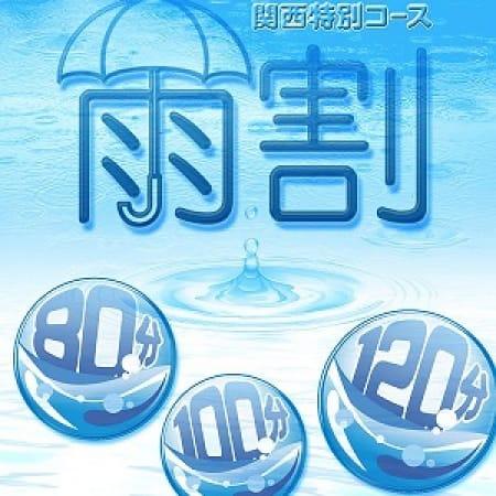 「雨の中は絶対お得♪ 雨割イベント♪」02/12(月) 17:13 | 完熟ばなな 神戸・三宮店のお得なニュース