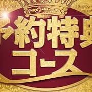 「『予約特典コース』前日までのご予約でお得に!」12/10(月) 09:18 | 完熟ばなな 神戸・三宮店のお得なニュース