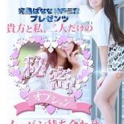 「【地域最安値】ALLコース割引中♪」09/24(月) 09:47 | 完熟ばなな 神戸・三宮店のお得なニュース