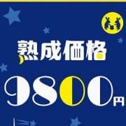 「9月も地域最安値『熟成価格』でご案内! 」09/24(月) 09:48 | 完熟ばなな 神戸・三宮店のお得なニュース