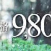 「【地域最安値】12月も!ALLコース割引中♪」12/10(月) 09:18 | 完熟ばなな 神戸・三宮店のお得なニュース