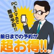 【新・予約割】前日までのご予約でお得に!|完熟ばなな 神戸・三宮店