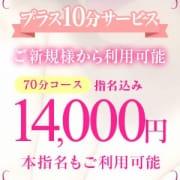 「【プラス10分割】が超お得です!!70分14,000円~♪♪本指名様も使える!!」09/08(水) 23:43   逢いたいYOUのお得なニュース