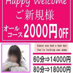 「ご新規様『2大特典』(*^^)・オールコース2,000円オフ♪ 」03/19(火) 10:36 | 土山美少女ならココ!のお得なニュース