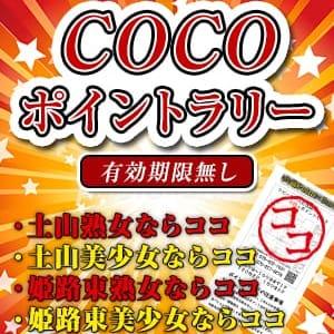 ☆新EVENT☆ポイントラリー