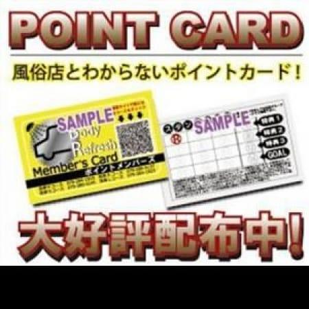 「■使えば使うほどお得が溜まるスタンプカード」02/21(水) 02:53   姫路パラダイスのお得なニュース
