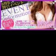 「■ご新規様限定割引・新人割実施中!」03/25(日) 00:09 | 姫路パラダイスのお得なニュース